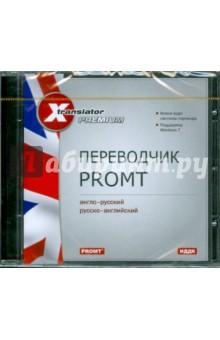 Переводчик Promt. Англо-русский, русско-английский. (CDpc)