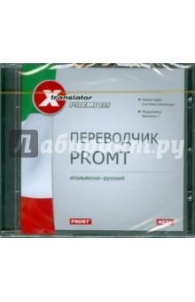 Переводчик Promt. Итальянско-русский (CDpc)