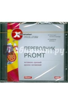 Переводчик Promt: Испанско-русский, русско-испанский (CDpc)