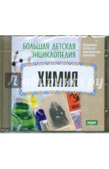 Большая детская энциклопедия. Химия (CDpc)