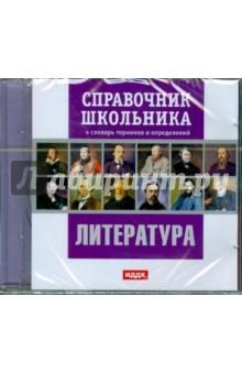 Литература (CDpc)