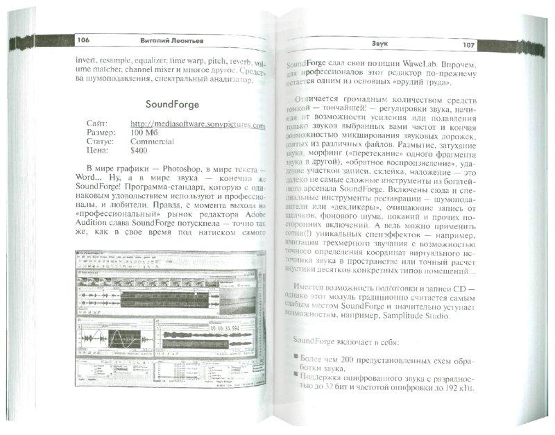 Есть Язык Интерфейса англ Год выпуска 2009 Разработчик Sony Форма…