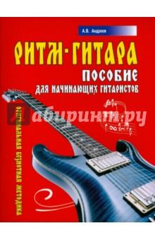 Ритм-Гитара. Пособие для начинающих гитаристов