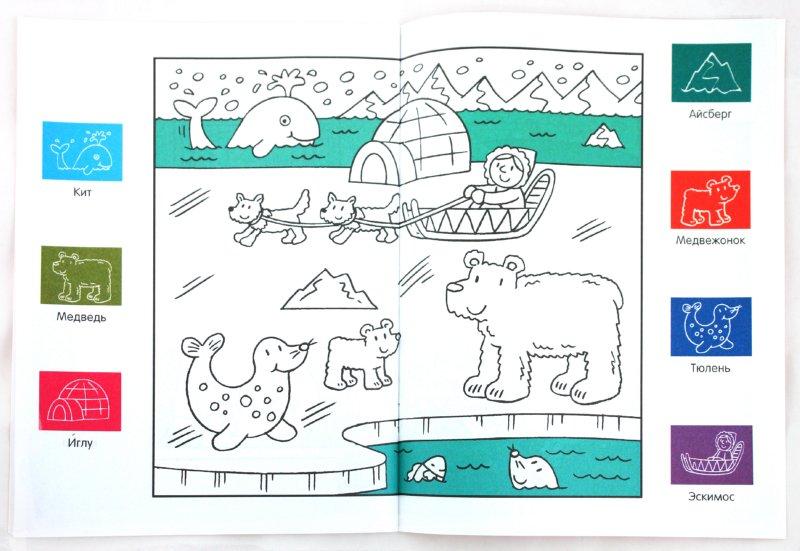 Иллюстрация 1 из 7 для Обучающие раскраски с наклейками (красная) | Лабиринт - книги. Источник: Лабиринт