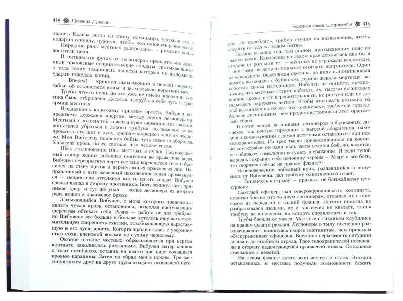 Иллюстрация 1 из 6 для Космическая опера: Антология | Лабиринт - книги. Источник: Лабиринт