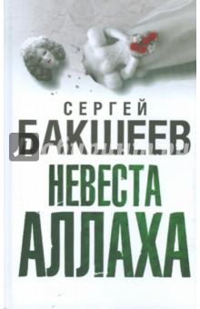 Невеста АллахаКриминальный отечественный детектив<br>Пронзительная история ненависти, сострадания и любви между москвичом, прошедшим войну в Чечне, и террористкой смертницей. Он спасает ее от гнева разъяренной толпы, но она не хочет жить. Они враги в глазах спецслужб и цели для организаторов теракта. Коварные ловушки, предательство друзей и жестокие погони сближают их. Но силы не равны. Он должен быть убит, а ей предназначено взорваться в людном месте в платье невесты. Какой ценой можно предотвратить трагедию?<br>