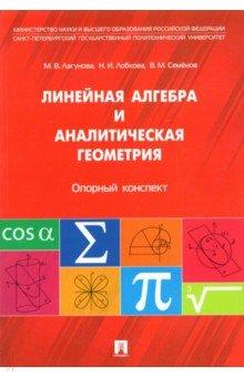 Линейная алгебра и аналитическая геометрия. Опорный конспект. Учебное пособиеМатематические науки<br>Книга представляет собой учебное пособие по курсу линейной алгебры и аналитической геометрии. В ней собраны и объяснены базовые понятия определения и формулировки, а также содержатся разобранные примеры, типовые задачи и вопросы для самопроверки. <br>Учебное пособие предназначено для начального и быстрого ознакомления с курсом линейной алгебры и аналитической геометрии, а также для повторения и закрепления ранее изученного материала.<br>Для студентов и преподавателей вечерних, заочных и дневных отделений как технических, так и экономических вузов.<br>
