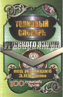 Толковый словарь русского языка. Переработанное издание. 100 тысяч слов