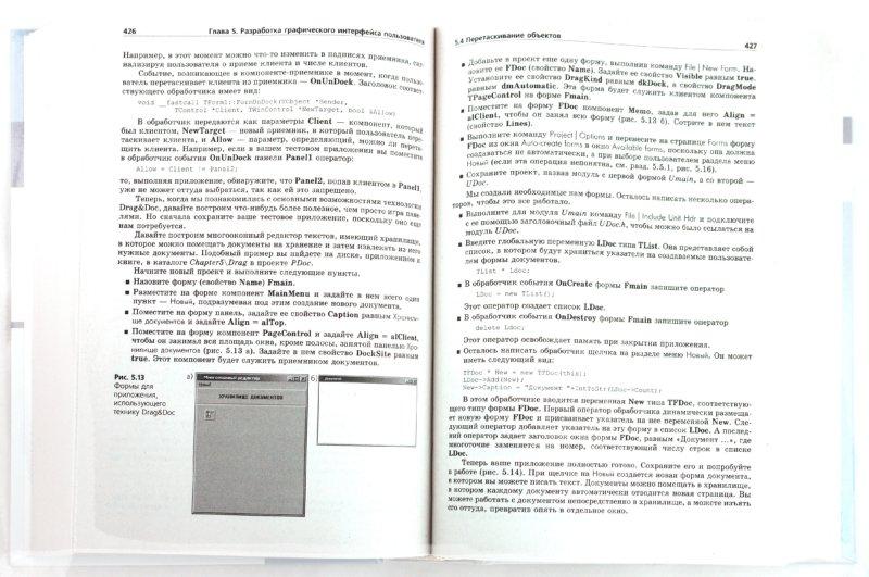 Иллюстрация 1 из 51 для Программирование в C++ Builder (+CD) - Алексей Архангельский | Лабиринт - книги. Источник: Лабиринт