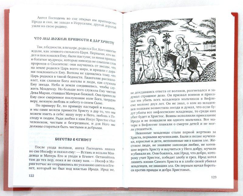 Иллюстрация 1 из 9 для Закон Божий в 5-ти книгах | Лабиринт - книги. Источник: Лабиринт