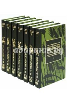 Некрасов Н. А. Собрание сочинений в 7 томах