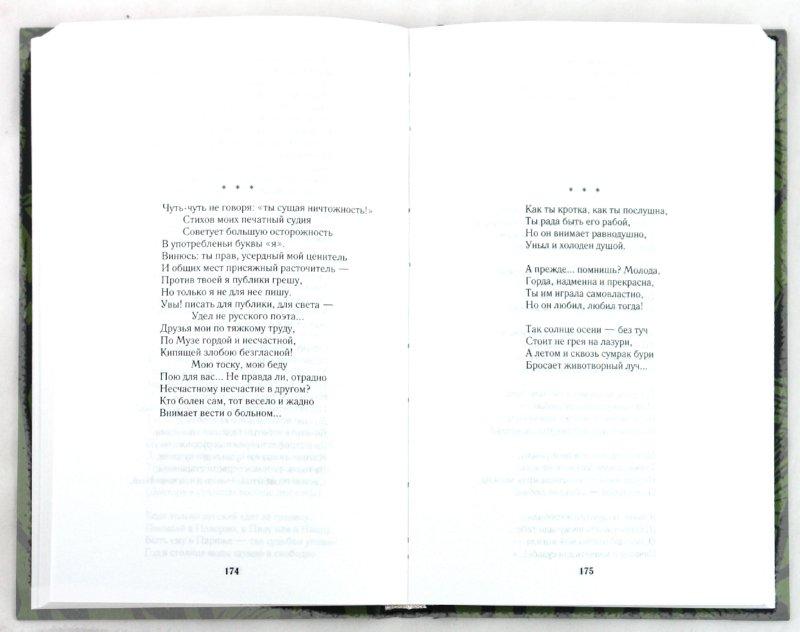 Иллюстрация 1 из 12 для Некрасов Н. А. Собрание сочинений в 7 томах - Николай Некрасов | Лабиринт - книги. Источник: Лабиринт