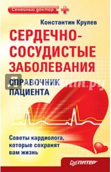 Крулев Константин Сердечно-сосудистые заболевания. Справочник пациента