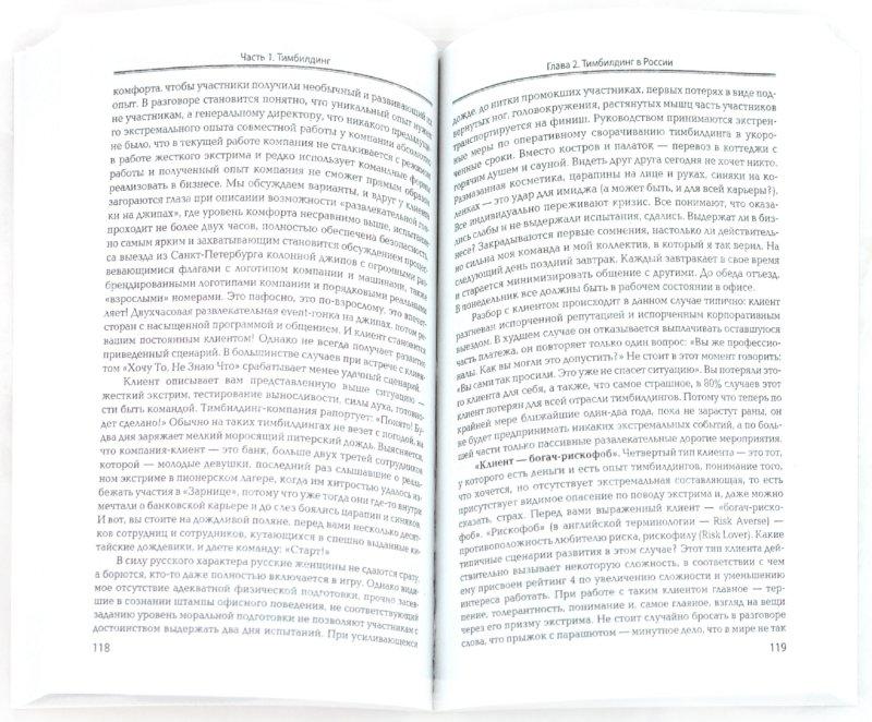 Иллюстрация 1 из 5 для Тимбилдинг: раскрытие ресурсов организации и личности - Марина Исхакова | Лабиринт - книги. Источник: Лабиринт