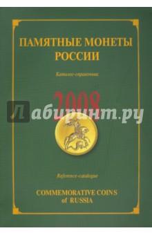 Памятные и инвестиционные монеты России. 2008. Каталог-справочник