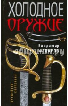 Словарь-справочник холодное оружие, трубников б.г.4kg