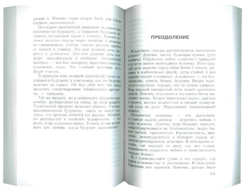 Иллюстрация 1 из 17 для Человек будущего. Воспитание родителей. Часть 4 - Сергей Лазарев   Лабиринт - книги. Источник: Лабиринт