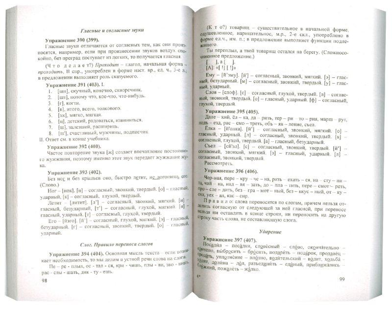 Русский язык 5 купалова
