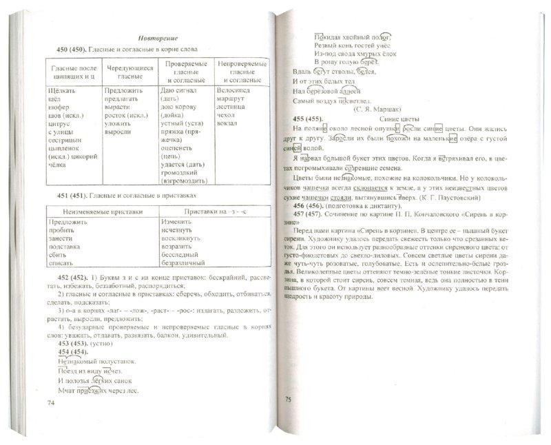 Учебник Для 5 Кл По Русскому Языку Ладыженская Торрент