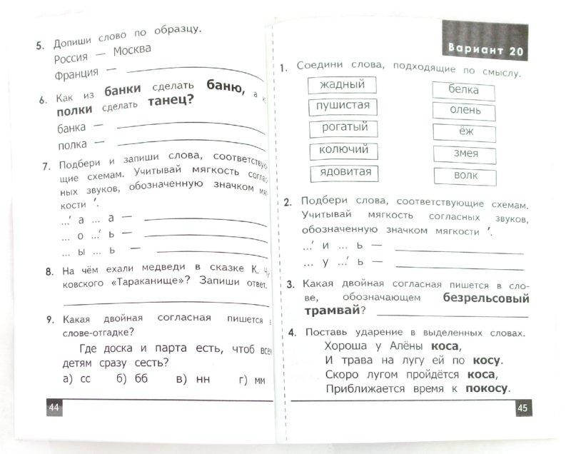 Русскому по олимпиада языку задания решебник 3 класса для