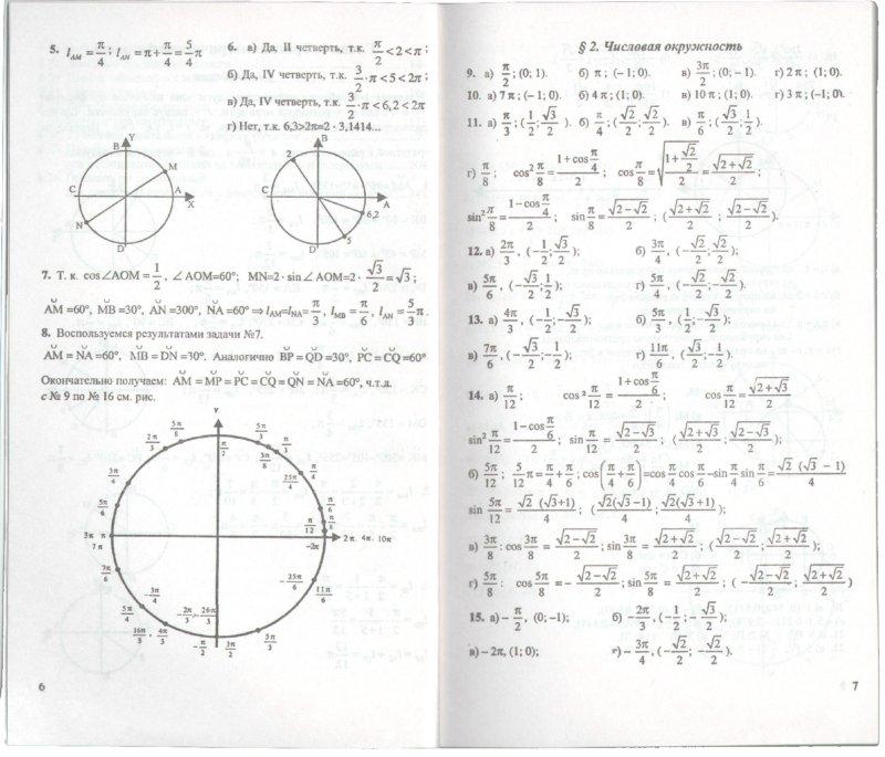 Решебник по алгебре 10 класс никольский без скачать
