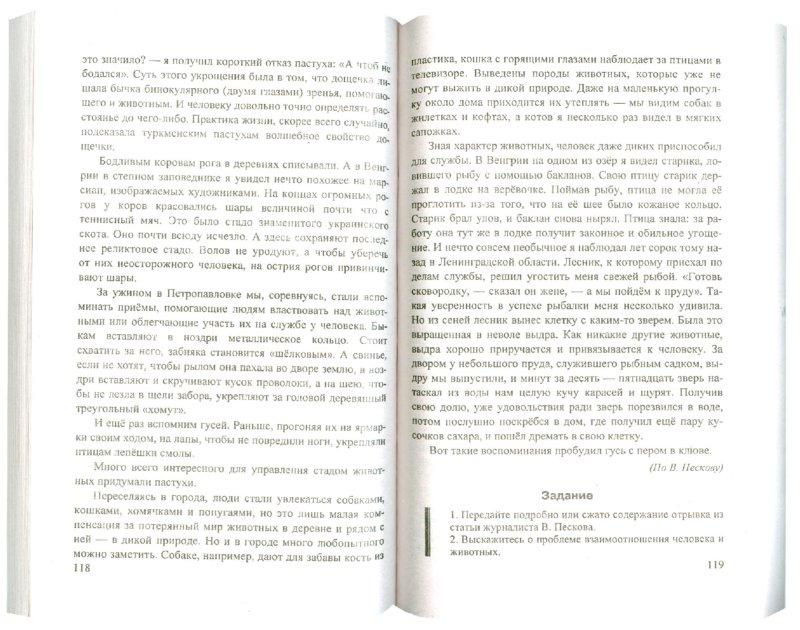 Русский язык 2 класс пояснительная записка.  Презентация урока по русскому языку с наглядным материалом.