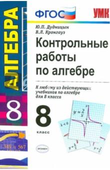 Контрольные работы по алгебре. 8 класс. ФГОС