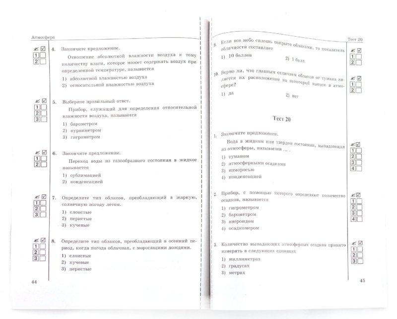 Полу годовые тесты в казхастане 7 класса по географии с ответами