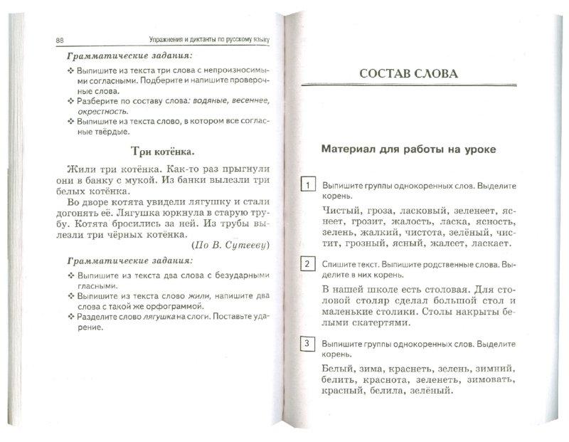 бинарный урок по математике и русскому языку в 6 классе.