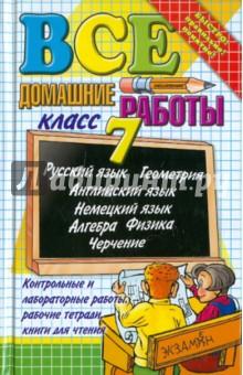 Все домашние работы за 7 классСборники готовых домашних заданий<br>В данном учебном пособии решены, и в большинстве случаев подробно разобраны ВСЕ задачи и упражнения по Алгебре, Геометрии и Физике, а также выполнены ВСЕ задания по Русскому, Английскому и Немецкому Языкам из ВСЕХ основных учебников для 7 класса. <br>Пособие адресовано родителям, которые смогут помочь своему ребенку в решении домашних заданий, проконтролировать правильность их выполнения и степень усвоения материала.<br>При правильном использовании этих учебных пособий родители могут быть домашними репетиторами по всем основным школьным дисциплинам.<br>19-е издание, переработанное и дополненное<br>