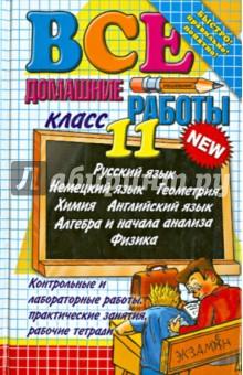 Все домашние работы за 11 классСборники готовых домашних заданий<br>В данном учебном пособии решены, и в большинстве случаев подробно разобраны ВСЕ задачи и упражнения по Алгебре и началам анализа, Геометрии, Физике и Химии, а также ВСЕ задания по Русскому, Английскому и Немецкому языках из ВСЕХ основных учебников для 11 класса.<br>Пособие предназначено для учащихся 11-х классов, испытывающих трудности в самостоятельном решении домашних заданий. Также оно полезно родителям, которые смогут помочь своему ребенку в решении домашних заданий, проконтролировать правильность их выполнения и степень усвоения материала.<br>При правильном использовании этого учебного пособия родители могут быть домашними репетиторами по всем основным школьным дисциплинам.<br>11-е издание, переработанное и дополненное.<br>