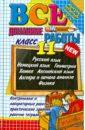 Ивашова О. Д., Воронцова Е. М., Максимова В. В. Все домашние работы за 11 класс