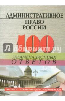 Административное право России: 100 экзаменационных ответов
