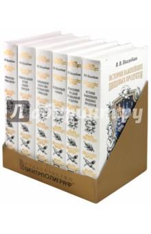 Похлебкин В.В. Подарочный комплект из 6 книг