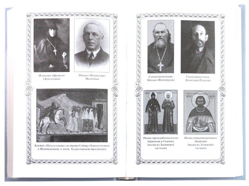 Иллюстрация 1 из 21 для Монашество Зосимовой пустыни - Зосима Монахиня | Лабиринт - книги. Источник: Лабиринт