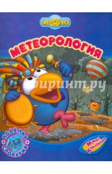 Корнилова М., Работкина Ю. Метеорология