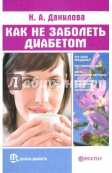 Данилова Н.А. Как не заболеть диабетом