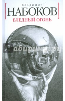 Набоков Владимир Владимирович Бледный огонь