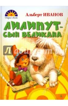Иванов Альберт Анатольевич Лилипут - сын великана
