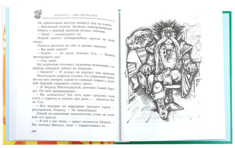 Иллюстрация 1 из 38 для Лилипут - сын великана - Альберт Иванов | Лабиринт - книги. Источник: Лабиринт