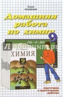 Домашния работа по химии к учебнику О.С. Габриелян Химия. 9 класс