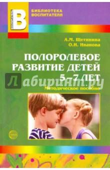 Полоролевое развитие детей 5-7 лет