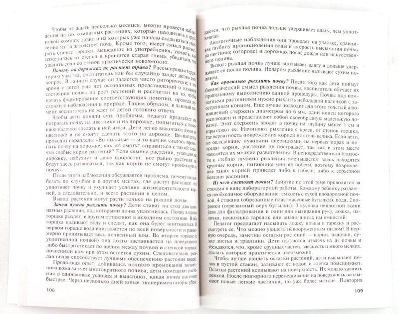 Иллюстрация 1 из 5 для Мир растений. Экологические наблюдения и эксперименты в детском саду - Александра Иванова | Лабиринт - книги. Источник: Лабиринт