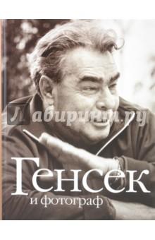 Генсек и фотограф. К 100 летнему юбилею Л.И.Брежнева