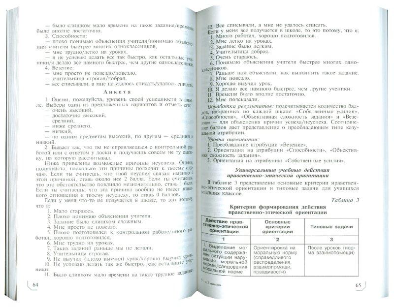 Иллюстрация 1 из 7 для Как проектировать универсальные учебные действия в начальной школе. От действия к мысли - Асмолов, Бурменская, Володарская | Лабиринт - книги. Источник: Лабиринт
