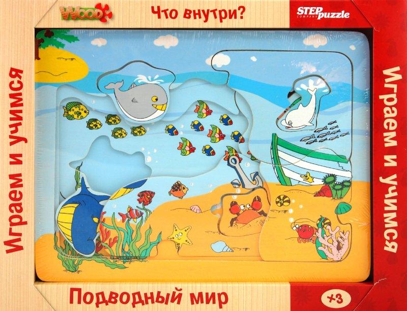 Иллюстрация 1 из 5 для Игра Что внутри? Подводный мир (89407)   Лабиринт - игрушки. Источник: Лабиринт