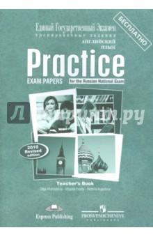 Ответы К Учебнику Practice Exam Papers