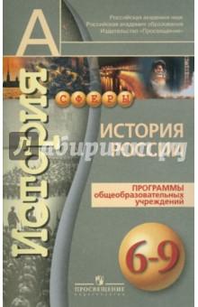 История России. 6-9 классы: Программы общеобразовательных учреждений