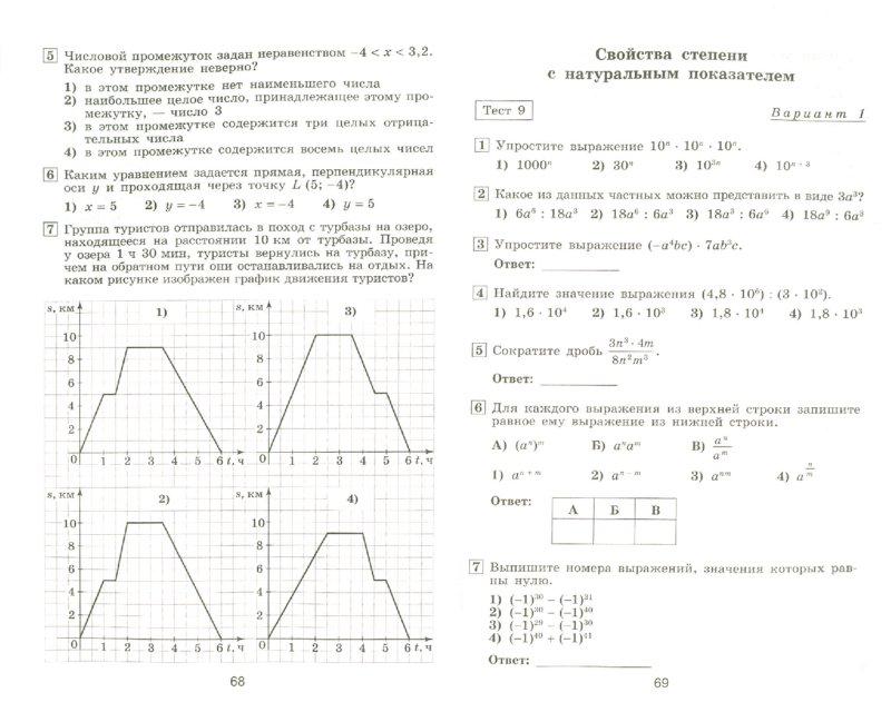 Иллюстрация 1 из 4 для Алгебра. 7 класс. Тематические тесты - Кузнецова, Минаева, Суворова, Рослова, Масленникова | Лабиринт - книги. Источник: Лабиринт