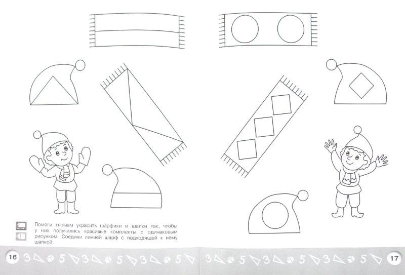 Иллюстрация 1 из 28 для Геометрическая аппликация. Пособие для детей 5-6 лет - Елена Соловьева | Лабиринт - книги. Источник: Лабиринт